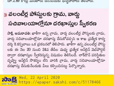 AP Grama Ward Sachivalayam Notification 2020 April.jpg
